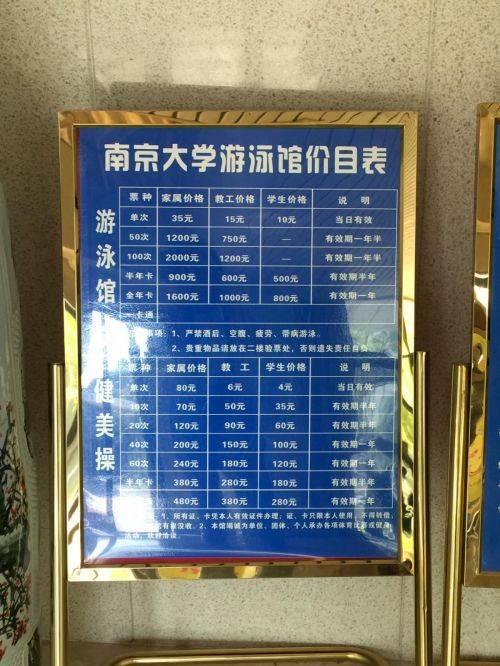 南京大学游泳馆价目表