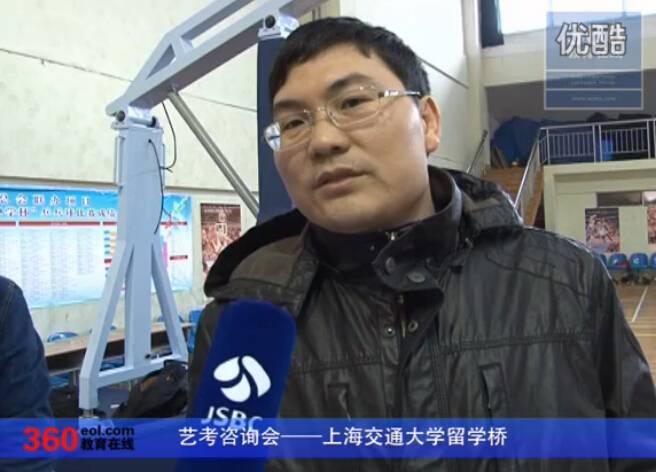 【360咨询会】上海交通大学留学桥
