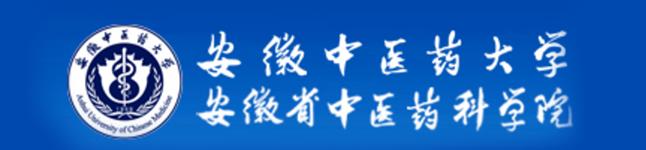 安徽中医药1806