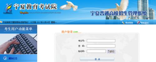 宁夏2018艺考准考证打印入口:宁夏教育考试院