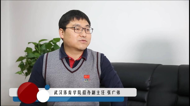 武汉体育学院艺考招生专访【360教育在线】