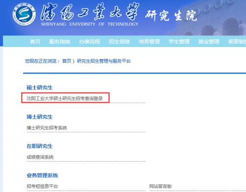 沈阳工业大学2018年考研初试成绩查询时间及入口:2月4日
