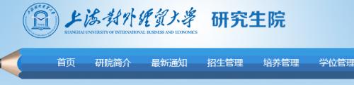 上海对外经贸大学2018考研初试成绩查询及入口:2月3日