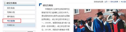 中国医药工业研究总院2018考研初试成绩查询时间及入口:2月4日