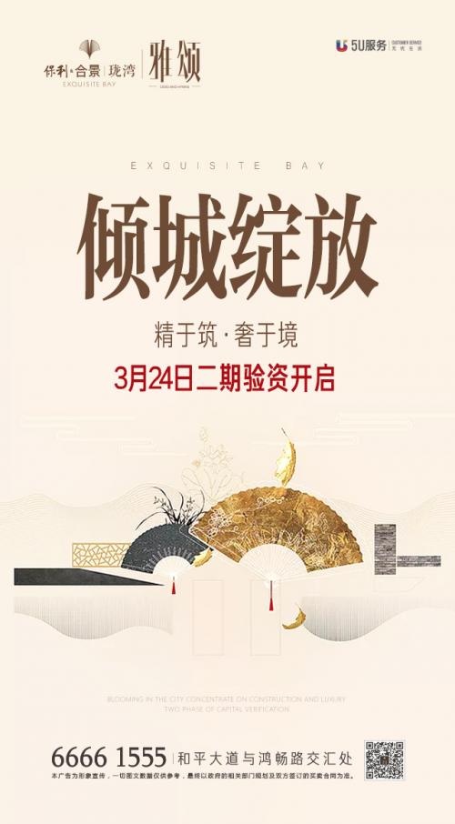 保利合景珑湾·雅颂样板间盛情绽放-徐州房产网