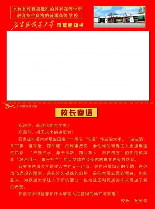录取通知书3  背面 - 1