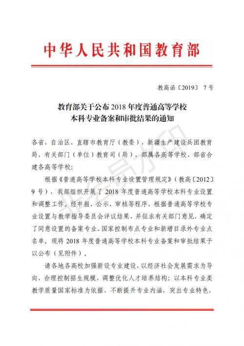 关于公布2018 年度普通高等学校本科专业备案和审批结果的通知_00