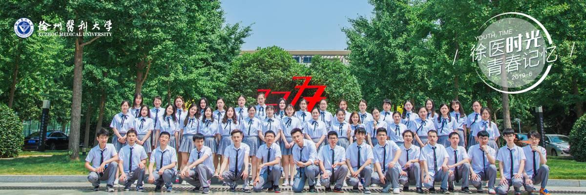 徐州医科大学2019优秀大学生夏令营活动